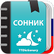 Сонник словарь by TTdictionary