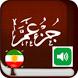 تەفسیری جزوی عمە - جزء عم by KurdSoft(کوردسۆفت)