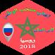 أغاني المنتخب المغربي 2018 - بدون نت