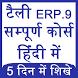Tally - टैली ERP9 फुल कोर्स GST सहित [ हिंदी में ] by Closed Sources Quality Apps