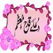Dua Qadah Muazam by PreciousGifts