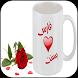 اسمك واسم حبيبك على مج by Mahmoud Appso