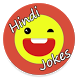 Funny Hindi Jokes by smdeveloper