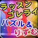 ラッスンゴレライ パズル&りずむ by あにあぷ