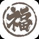 求福 - 真实的庙观定制服务 by shanxiu365.com