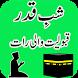 Shab e Qadar ki fazeelat by Secure Apps & Games