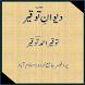 Diwan-e-Tauqeer by Ammar Ch
