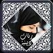 رنات دينية رائعة by WafaApps