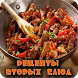 Рецепты Вторых блюд by Андрей Кручинский