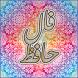فال حافظ با تفسیر + غزلیات by Tirgan