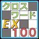 クロスワードEX100 by ancepserrata123