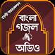 বাংলা গজল অডিও by Bangla Smart Apps