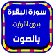 سورة البقرة بالصوت بدون نت by kings app