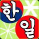 한글 발음 일본어 키보드 by Limecolor