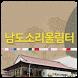전라남도 남도소리울림터 모바일앱 by (주)레인아이