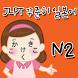 JLPT 꾸준히 일본어 (N2) by KHJLAB
