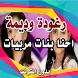 انشودة - احنا بنات مربيات رغودة وديمة بدو ن انترنت