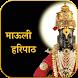 हरिपाठ (पंचरत्न)-Haripath by K S Nik