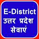 E-District Uttar Pradesh all services by Narendra Gupta