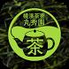 丸秀園公式アプリ by GMO Digitallab, Inc.