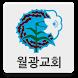 월광교회 by 애니라인(주)