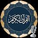 Murottal Quran(Offline&Online) by Hadi Kriswanti