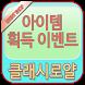 클래시로얄 템샵 - 무료아이템 by Event World