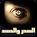 السحر والحسد - أسرار وحقائق by lhaj.fadadix