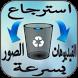 استرجاع الصور والفيديوهات المحدوفة:deleted&file by TopDevelloperapp