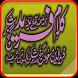 kalam e Fareed(R.A) by Al-Rehman Apps