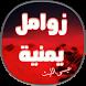 زوامل يمنية جديدة - عيسى الليث by Omar Arab Developer