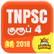 TNPSC Group 4 Tamil Group 4 Exam 2018 Test Quiz by Apps Arasan