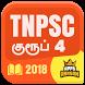 TNPSC Group 4 Tamil Group 4 Exam 2018 Test Quiz by Apps Arasan