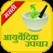 Ayurvedic Upchaar (Marathi)