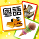 Chinese Flashcards Cantonese by iAppsTeam