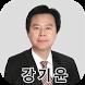 국회의원 강기윤(공식) by (주)링크오브코리아
