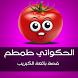 الحكواتي طمطم بائعة الكبريت by ONLYPS