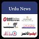 Urdu News India all newspapers by PixodigitalUS