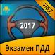 Экзамен ПДД Казахстан 2017 by Oleg Barkov