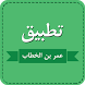 عمر بن الخطاب by Coder and Designer Inc