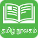 Tamil Library by Skyosis Technologies