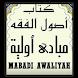 Mabadi Awaliyah & Kaidah Fiqih by IstanStudio