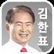 국회의원 김한표(공식) by (주)링크오브코리아