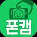 폰캠 - 영상채팅,화상채팅 by phone cam
