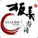 Itacho Sushi by SVT LLC.