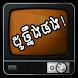 DocChnoeng Pong by Khmer Lab