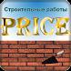 Строительные расценки Price by Flash-G