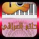 أجمل أغاني حاتم العراقي 2018 by Appsmk2