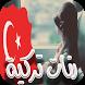 رنات تركية رائعة نغمات جوال بدون أنترنت 2017 جديد by ReccoAppsV2.0