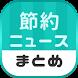 最速節約ニュースまとめリーダー by Takashi Koizumi